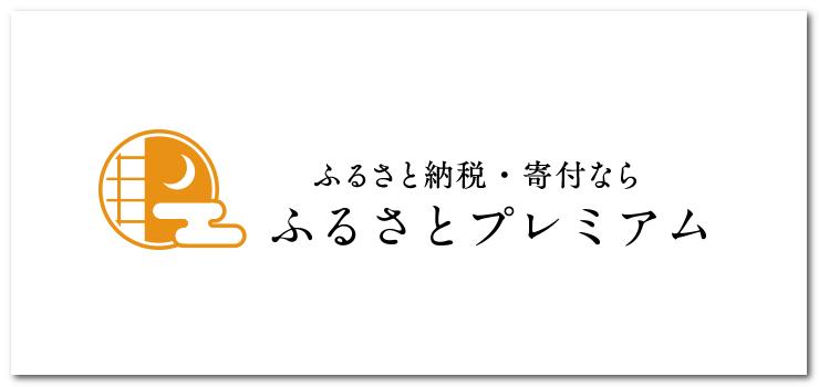 ふるさとプレミアム(ロゴ)
