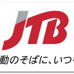 JTBロゴ(感動のそばに、いつも)