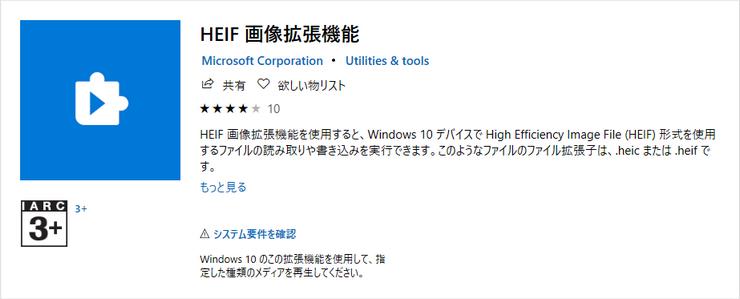 マイクロソフト公式のHEIC画像拡張機能