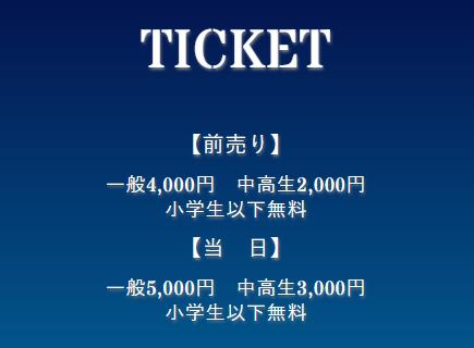 みやきMUSIC FESTIVAL 2019チケット料金