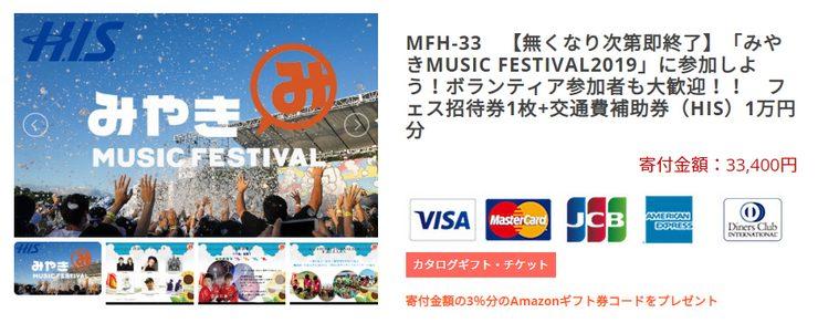 フェス招待券1枚+交通費補助券(H.I.S)1万円分