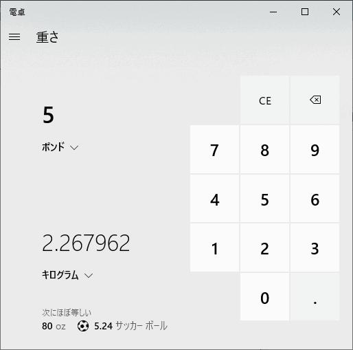 電卓の「重さ」でポインドをキログラム換算