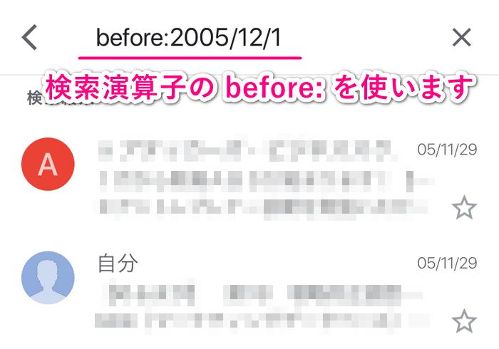 beforeを使ってメール検索した結果