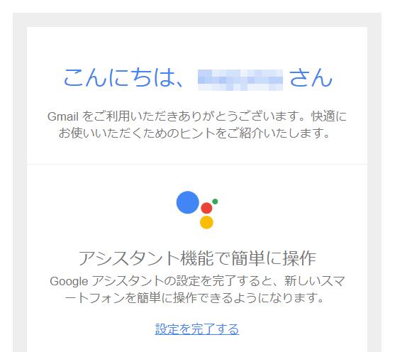 2019年のGmailへようそこメール