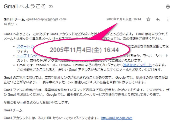 2005年当時のGmailへようそこメール