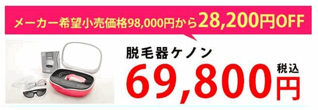 ケノン(KE-NON)のメーカー小売希望価格69,800円(税込)