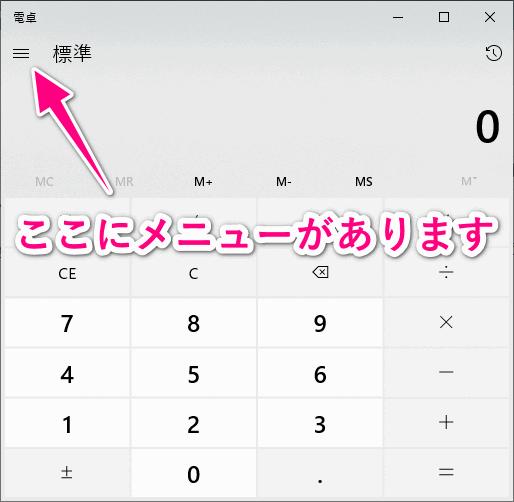 Windows10の電卓にあるメニュー
