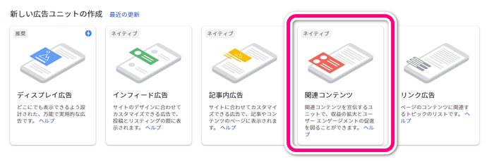 Adsenseの管理画面で関連コンテンツを選択