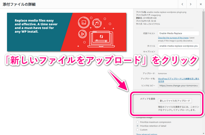 Enable Media Replaceの使い方
