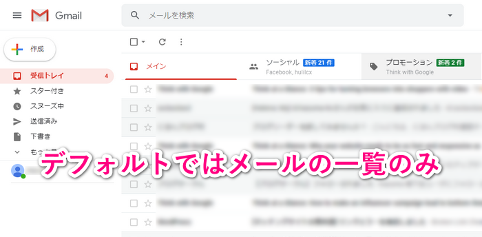 Gmailのデフォルト画面