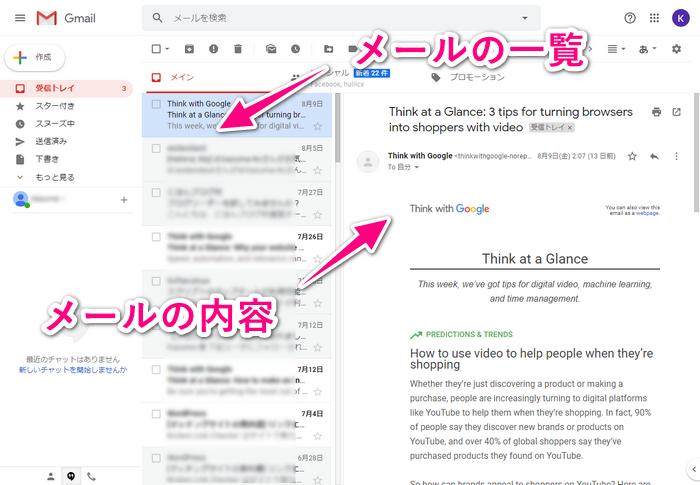 垂直分割したGmailの画面
