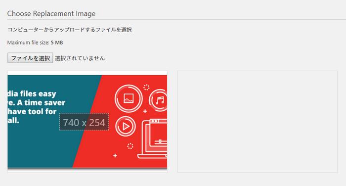 置き換える新しいファイルのアップロード