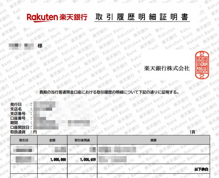 楽天銀行の取引履歴明細証明書