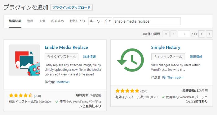 プラグインの新規追加からEnable Media Replaceをインストール