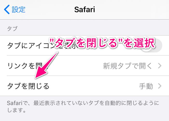 Safariの「タブを閉じる」を選択
