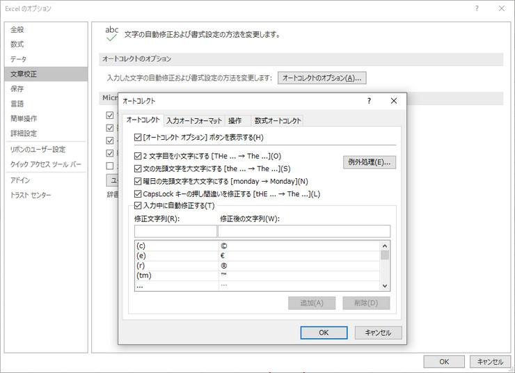 Excel・Wordは「文章校正」のオプションから設定