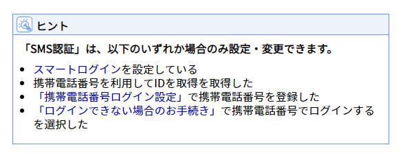 「SMS認証」は、以下のいずれか場合のみ設定・変更できます。