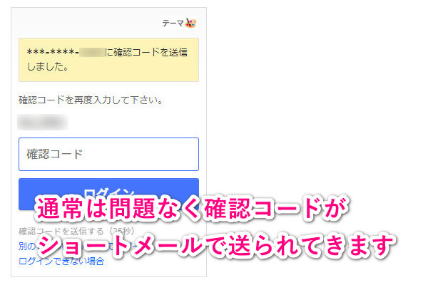 ヤフーの確認コードの入力によるログイン(SMS認証)