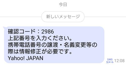 SMS認証で送られるショートメール