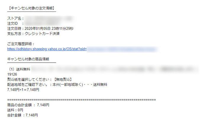 注文キャンセルの確認メール