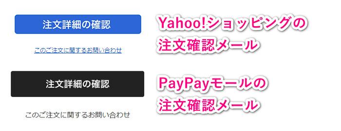 注文確認メールのボタン(Yahoo!ショッピング・PayPayモール)