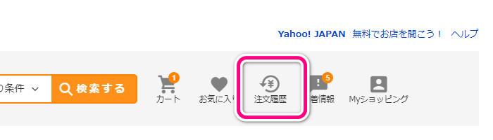 Yahoo!ショッピングの注文履歴アイコン