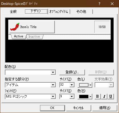 Desktop-Spiceのプロパティ(デザイン)