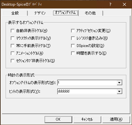 Desktop-Spiceのプロパティ(アイテム)