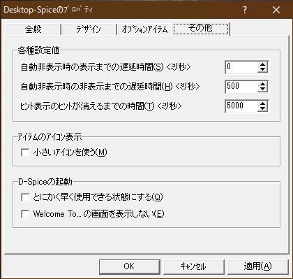 Desktop-Spiceのプロパティ(その他)