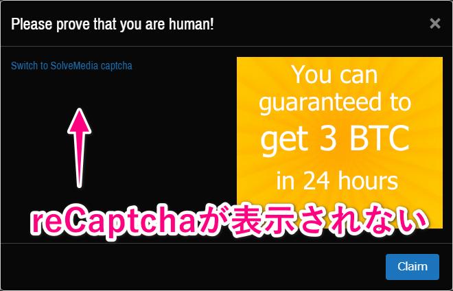 reCAPTCHAが表示されないケース