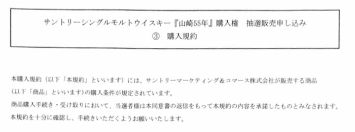 山崎55年の当選通知をPDF化