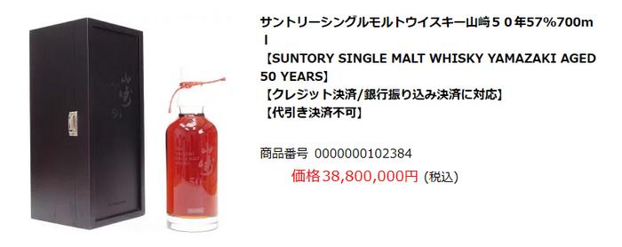 楽天市場で売られている山崎55年(2011年発売分)