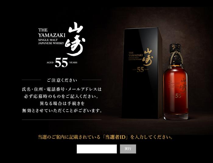 『山崎55年』当選者IDの入力画面