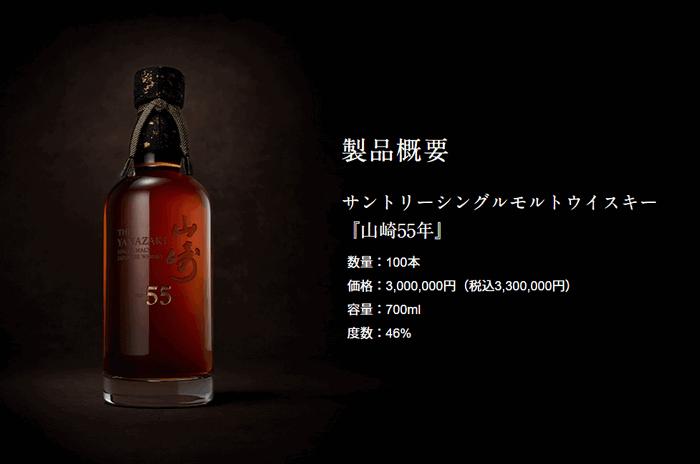 山崎55年の販売価格は税込330万円