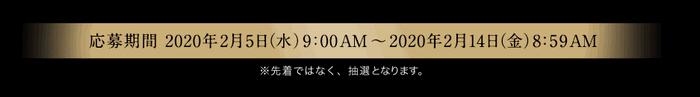 山崎55年の応募期間