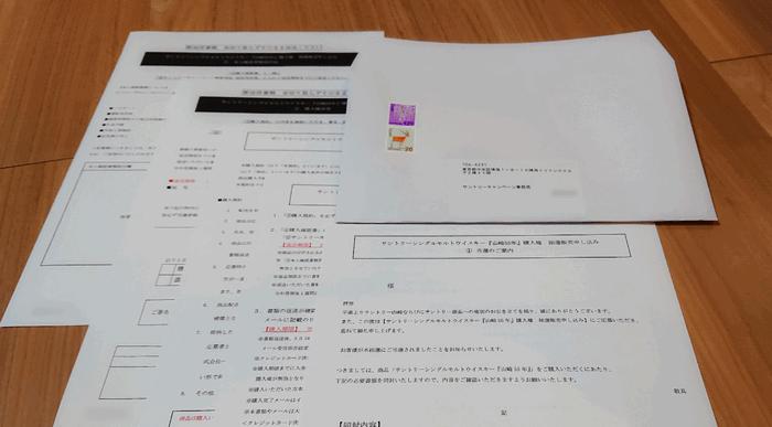山崎55年の当選通知
