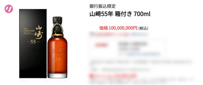 1億円で販売されている「山崎55年」