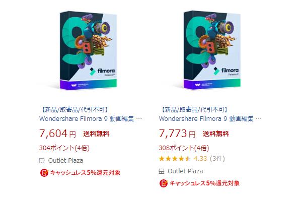 楽天市場のfilmora9価格