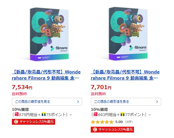 Yahoo!ショッピングのfilmora9価格