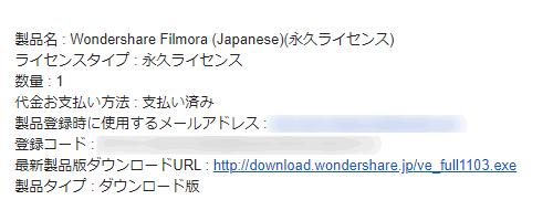filmora9の登録メールアドレスと登録コード