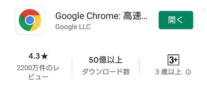 PlayストアにあるGoogle Chromeアプリ