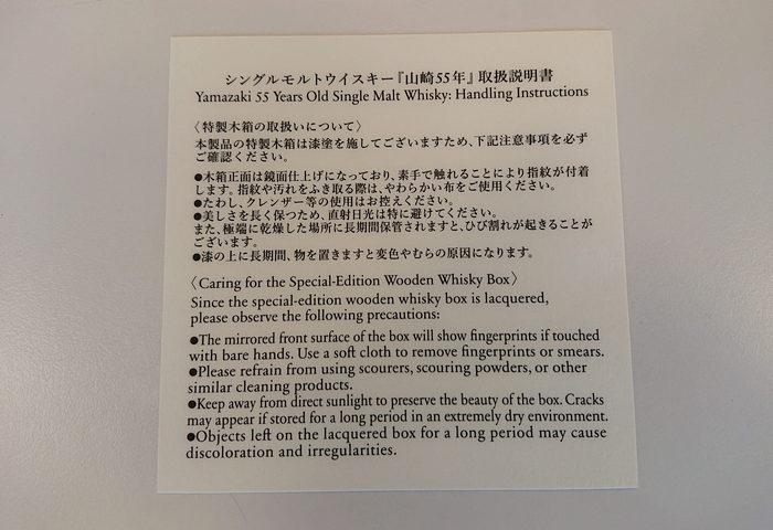 シングルモルトウイスキー『山崎55年』取扱説明書
